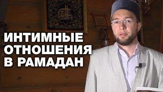 Интимные отношения в Рамадан. Хадис и аят дня