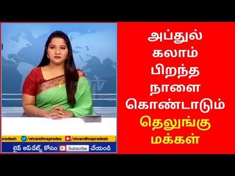 APJ Abdul Kalam Birthday Celebration Telugu People | APJ Abdul Kalam Video