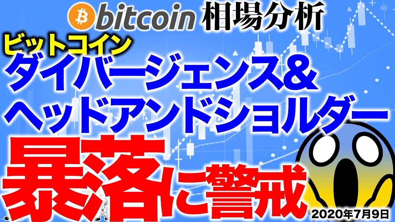 【ビットコイン 仮想通貨】ダイバージェンスとヘッドアンドショルダーで暴落の危険【2020年7月9日】BTC、ビットコイン、XRP、リップル、仮想通貨、暗号資産、爆上げ、暴落 #ビットコイン #Bitcoin #BTC