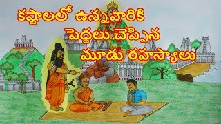 Powerful solutions for all problems in telugu | Remedies for financial crisis | Rahasya Sodhana