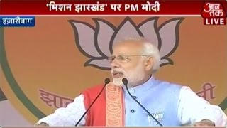 PM Modi's speech at Hazaribagh, Jharkhand