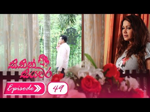 Sithin Siyawara | Episode 49 - (2018-07-10) | ITN