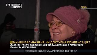 Випуск новин на ПравдаТУТ Львів 14.02.2019