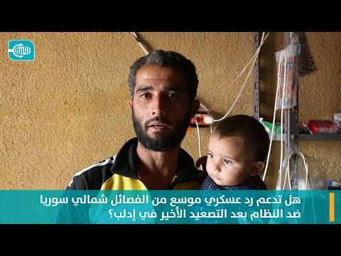 هل تدعم رد عسكري موسع من الفصائل شمالي سوريا ضد النظام بعد التصعيد الأخير في إدلب؟