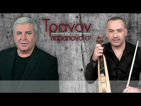 «Τρανόν εν το παράπονο σ'» τραγουδάει ο Γιώργος Δημητριάδης