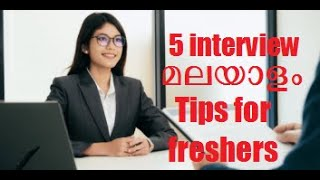 5 interview tips in Malayalam/English.How to face interviews? Malayalam motivation video