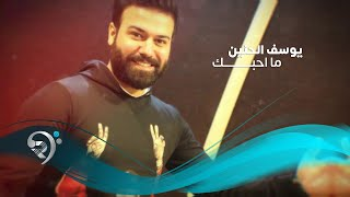 Yousef Alhaneen - Ma Ahbk (Official Audio) | يوسف الحنين - ما احبك - اوديو تحميل MP3