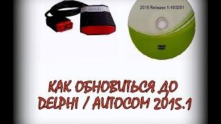 Как обновиться до Autocom / Delphi 2015.1