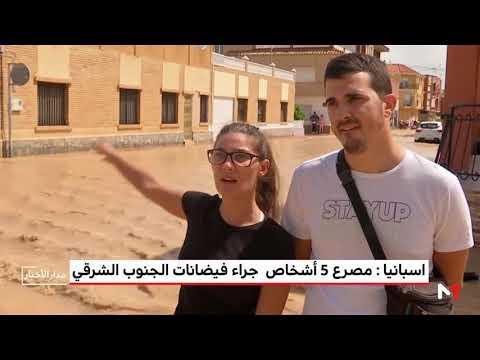العرب اليوم - شاهد: مصرع 5 أشخاص جراء فيضانات الجنوب الشرق في إسبانيا