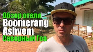 Boomerang Resort Ashvem, Северный Гоа. Ашвем