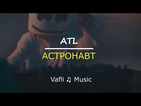 ATL - Астронавт (ТЕКСТ)