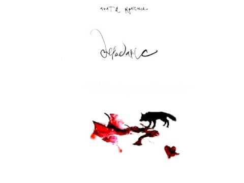 Агата Кристи - Декаданс (1991). Весь альбом