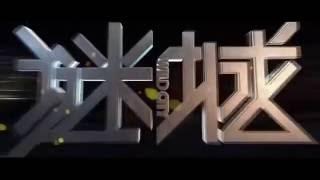 Wild City 迷城 (2015) Official Hong Kong Trailer HD 1080 HK Neo Film Shop Sexy Louis Koo
