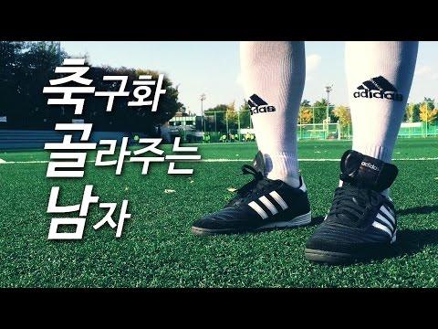 ADIDAS Mundial Team TF 풋살화_축구화 리뷰 (아디다스 문디알팀 TF football boots_futsal boots review)