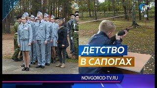 Более 150 школьников из Великого Новгорода приняли участие в военно-спортивной «Зарнице»
