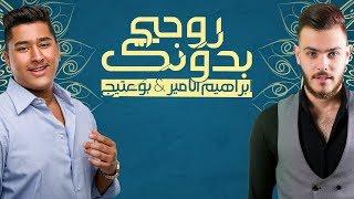 Bo 3atej & Ibrahem Al Amer - Rohe Bedonk |بو عتيج وابراهيم الامير - روحي بدونك |2017 تحميل MP3