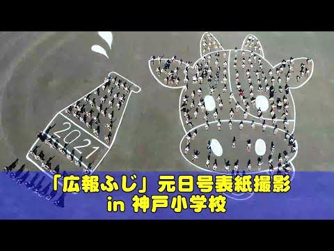 広報ふじ元日号表紙撮影 2021 in神戸小学校