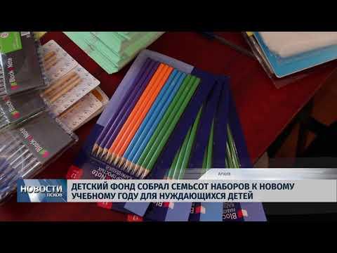 Новости Псков 18.09.2018 # Детски фонд собрал 700 наборов к учебному году для нуждающихся детей
