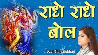 राधे राधे बोल Radhe Radhe Bol  Radhe Krishna Bhajan Devi Chitralekhaji