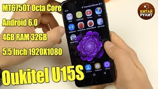 Oukitel U15S - 4GB оперативки. Камера Panasonic