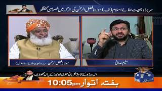 Jirga | Molana Fazal-ur-Rehman | 10th November 2019