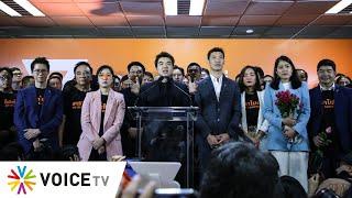 Talking Thailand - จากพรรคการเมือง สู่ คณะอนาคตใหม่