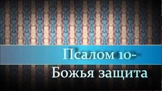 Ярл Пейсти _Псалом 10_ Божья защита