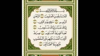 علاء الدين القيسي ... سورة يس ... طور بغدادي نادرجدا