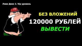 120 000 РУБЛЕЙ НА СЕРВИСЕ ЯНДЕКС | Лови Дзен 2. Vip уровень КУРС БОМБА!