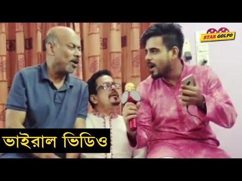সিয়াম ও তার বাবার গানের ভিডিও ভাইরাল। Siam Ahmed | Star Golpo