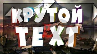▶Как сделать топовый 3Д текст на Android ▶Гайд