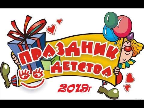 День детства 2019г.Праздник для выпускников!