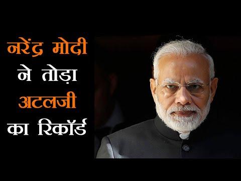 सबसे लंबी अवधि तक देश सेवा करने वाले गैर-कांग्रेसी प्रधानमंत्री बने नरेंद्र मोदी