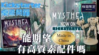 Kickstarter桌遊開箱 - Made In China的Mysthea