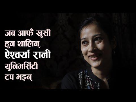 जब आफैँ खुसी हुन थालिन्, ऐश्वर्यारानी युनिभर्सिटी टप भइन् (भिडिओ)