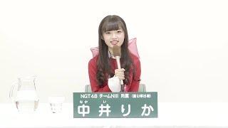 NGT48TeamNIII中井りかRIKANAKAI