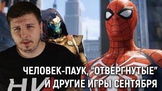 """Человек-паук, """"Отвергнутые"""" и другие главные игры сентября"""