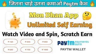 Mon Dhan App Unlimited Earning Daily 200Rs 🤑 Money Cash