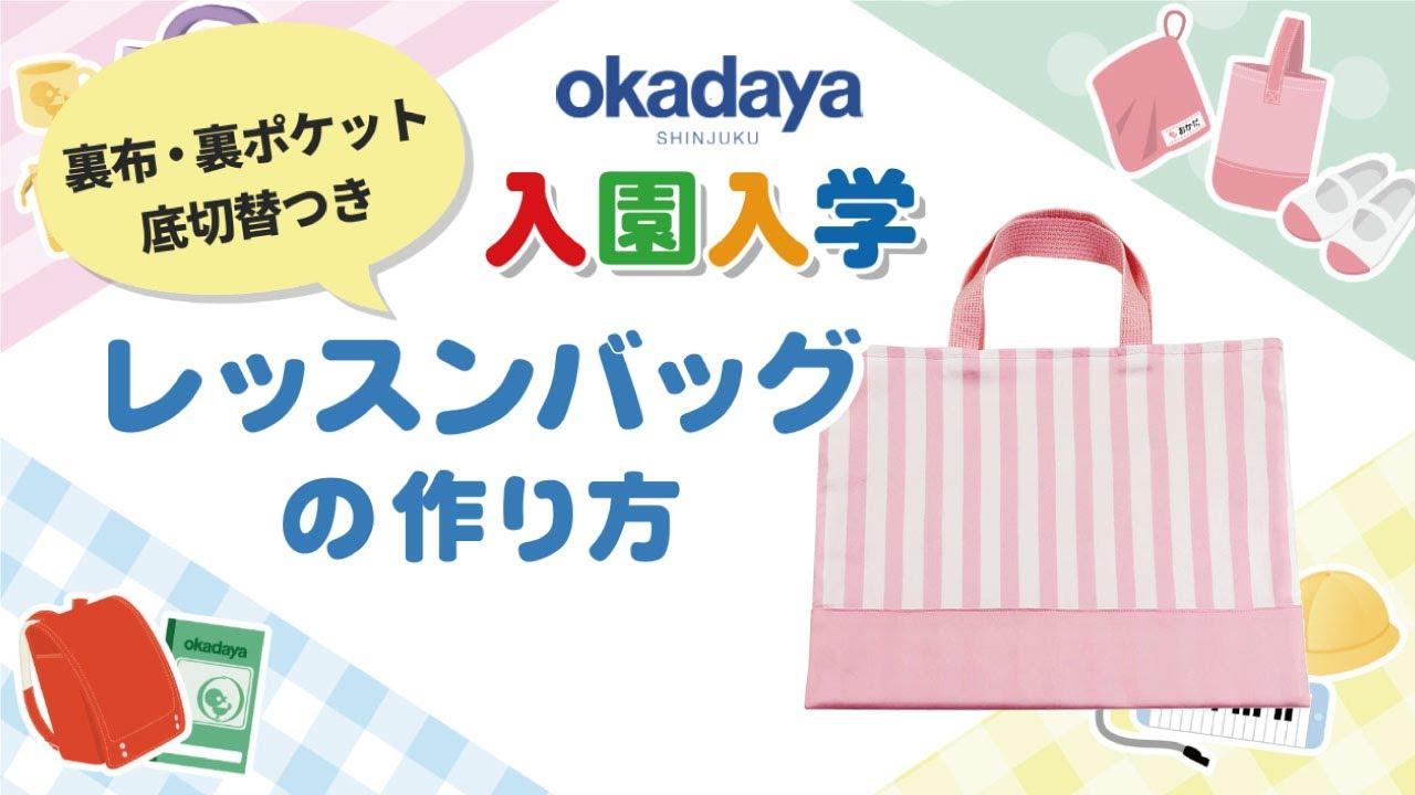 【入園入学】レッスンバッグの作り方