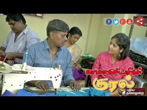 Samaniyarin-Kural--15-10-2016-Puthiya-Thalaimurai-TV