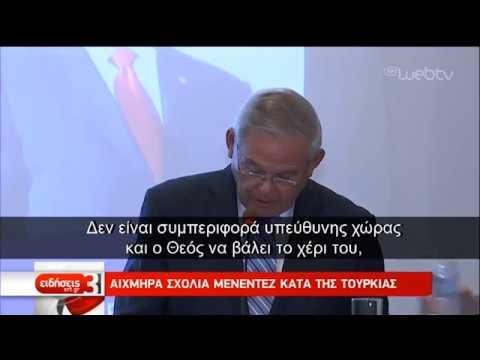 Αιχμηρά σχόλια Μενέντεζ κατά της Τουρκίας | 23/04/19 | ΕΡΤ