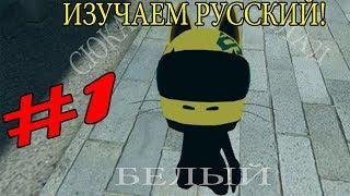 Изучение русского языка | VRChat Приколы #1