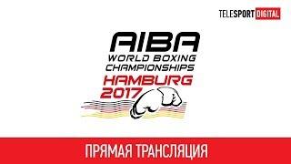 28 августа 2017 - 15:00 (МСК) - AIBA World Boxing Championships