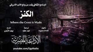 تحميل اغاني من الأدب الأمريكي׃ الكنز ˖˖ يوجين أونيل MP3