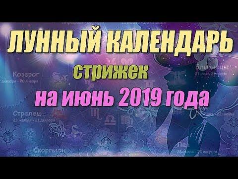 Лунный календарь стрижек на июнь 2019 года