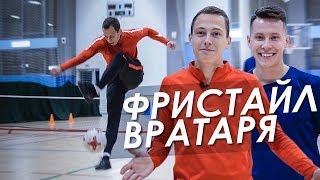 ВРАТАРЬ - ФРИСТАЙЛЕР? ТРЮК ЗА 10 МИНУТ || ft Булат Хузин