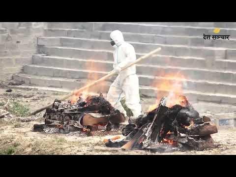 आर्यघाटबाहिरै जल्दै छन् संक्रमितका शव ll Pashupatinath Temple ll Covid Death In Nepal