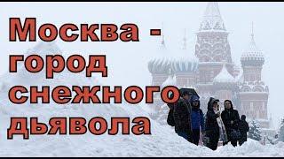 На Москву обрушился аномальный снегопад. Город погружается в хаос
