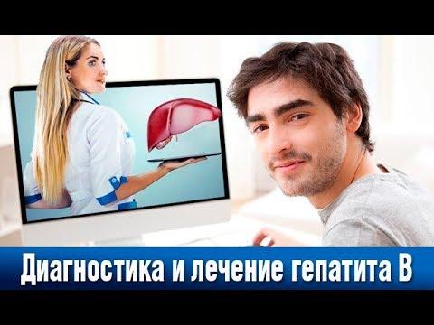 Хронический вирусный гепатит В. Диагностика и лечение. Вебинар 31.08.2017