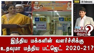 இந்திய மக்களின் வளர்ச்சிக்கு உதவுமா மத்திய பட்ஜெட் 2020-21? | கேள்விநேரம்